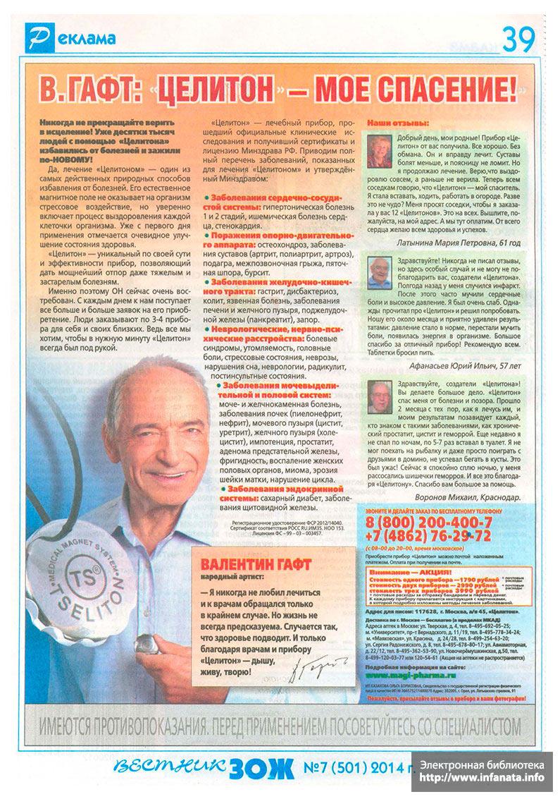 Вестник ЗОЖ №7 (501) 2014 страница 39