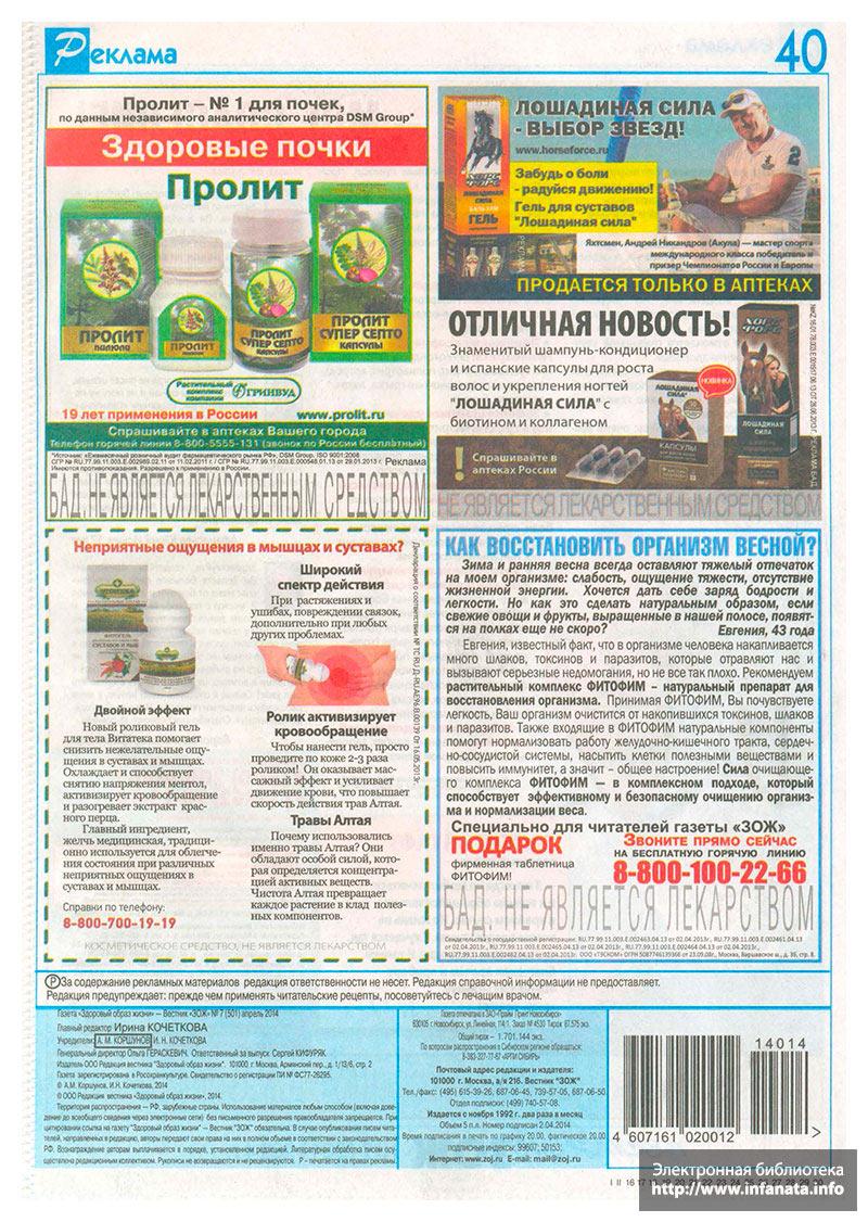 Вестник ЗОЖ №7 (501) 2014 страница 40