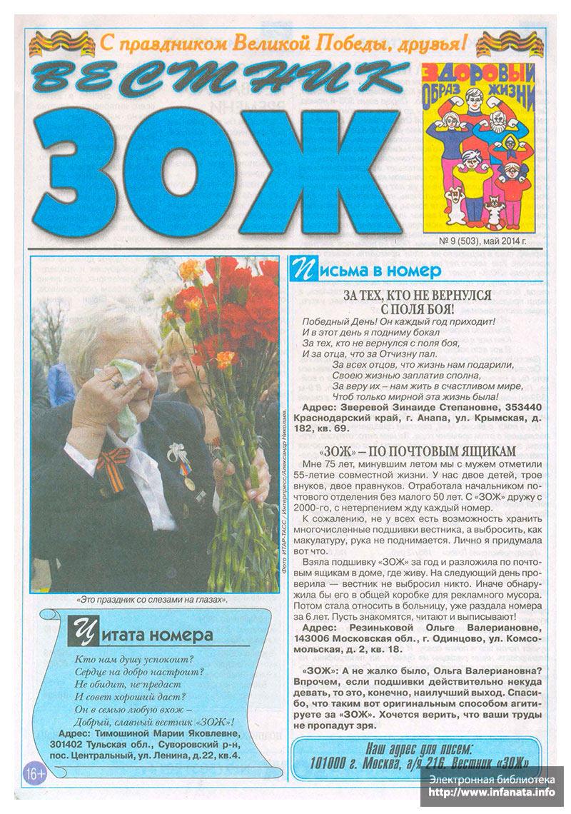 Вестник ЗОЖ №9 (503) 2014 страница 1