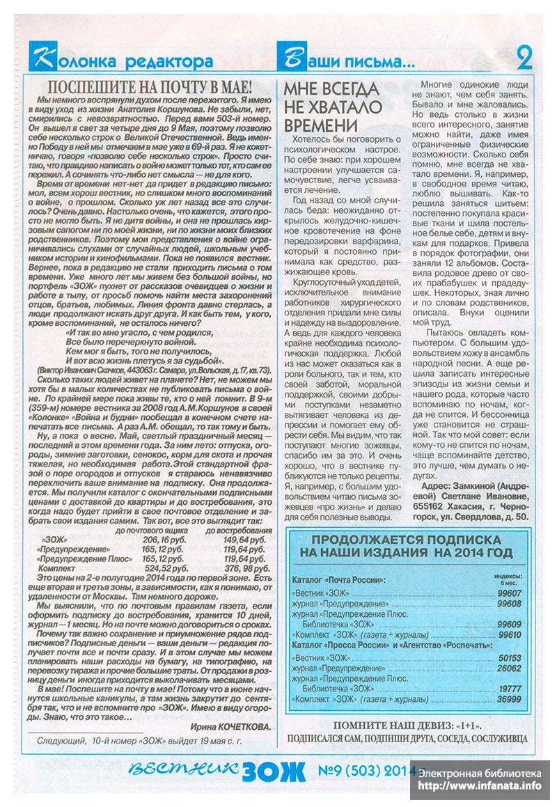Вестник ЗОЖ №9 (503) 2014 страница 2