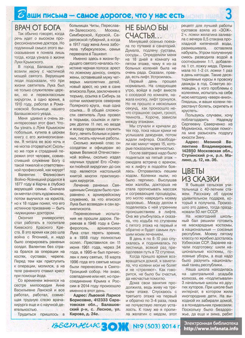 Вестник ЗОЖ №9 (503) 2014 страница 3