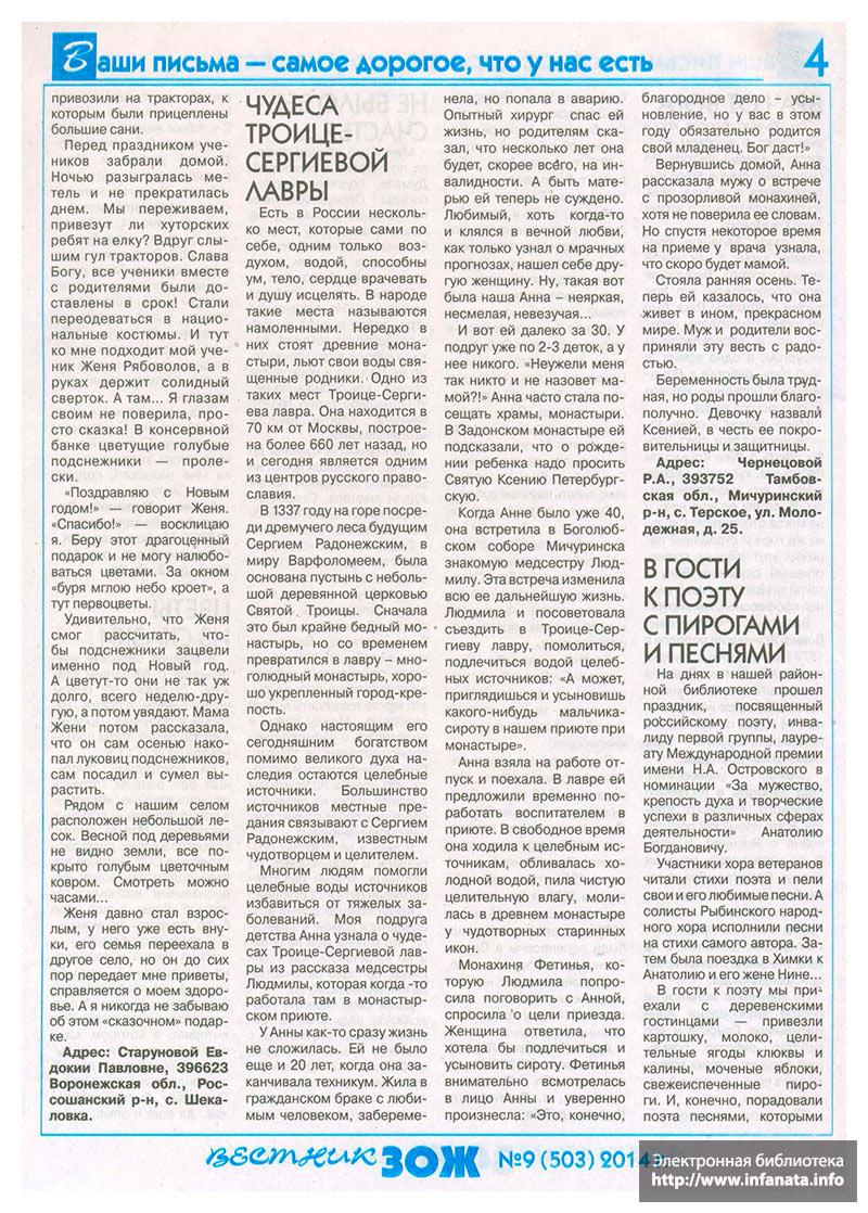 Вестник ЗОЖ №9 (503) 2014 страница 4