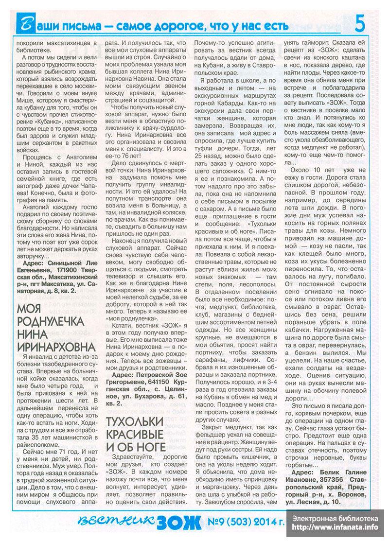 Вестник ЗОЖ №9 (503) 2014 страница 5