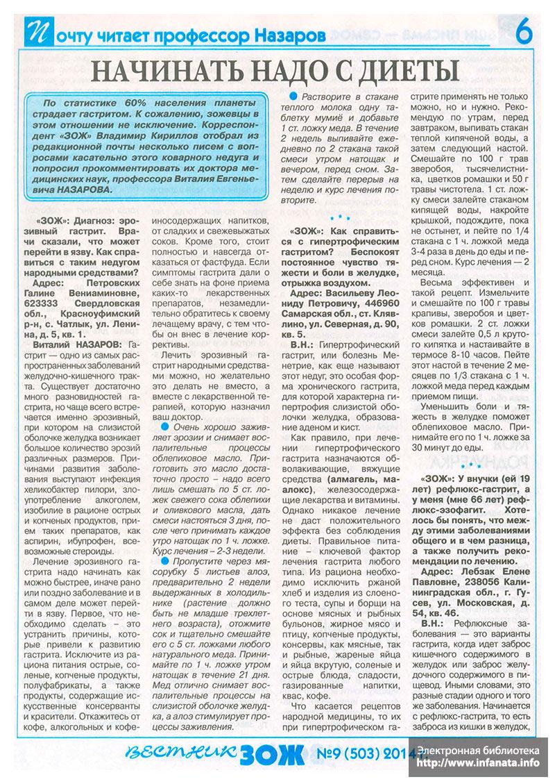 Вестник ЗОЖ №9 (503) 2014 страница 6