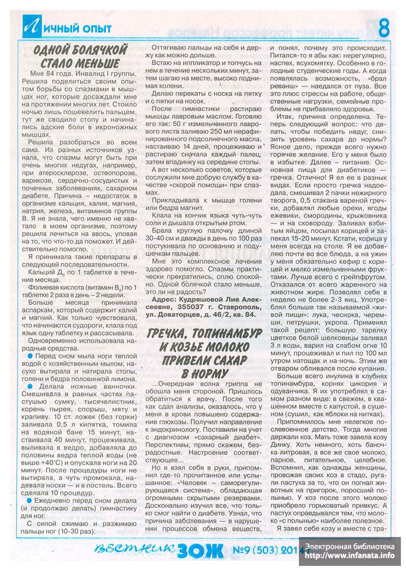 Вестник ЗОЖ №9 (503) 2014 страница 8