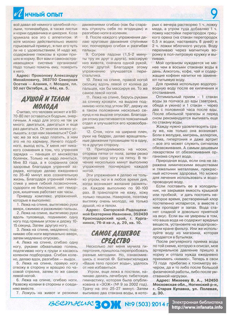 Вестник ЗОЖ №9 (503) 2014 страница 9