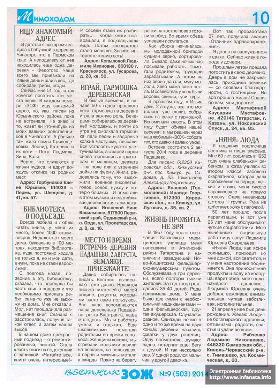 Вестник ЗОЖ №9 (503) 2014 страница 10