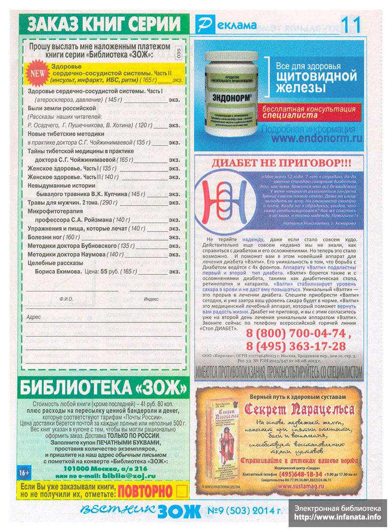 Вестник ЗОЖ №9 (503) 2014 страница 11