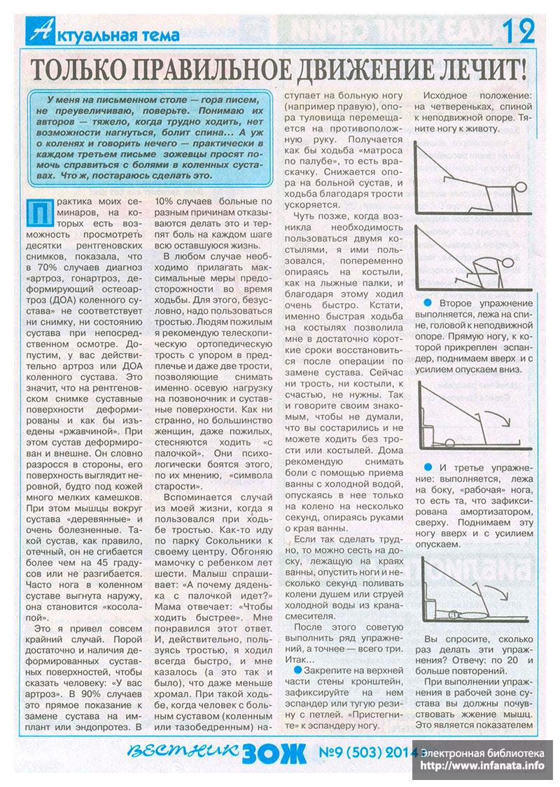 Вестник ЗОЖ №9 (503) 2014 страница 12