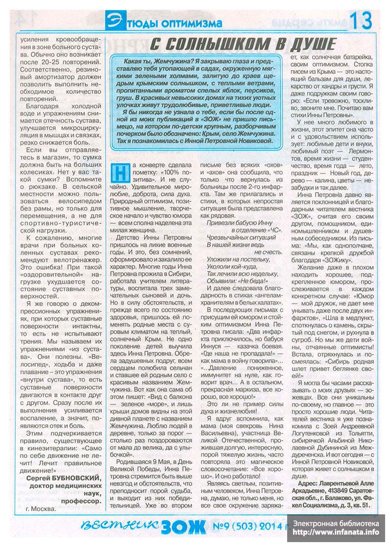 Вестник ЗОЖ №9 (503) 2014 страница 13
