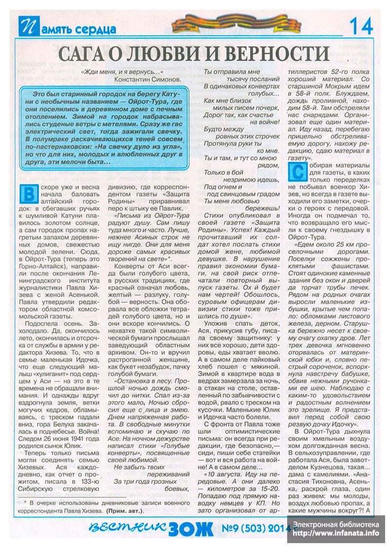 Вестник ЗОЖ №9 (503) 2014 страница 14