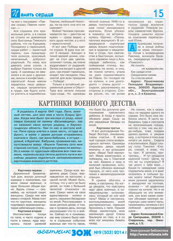 Вестник ЗОЖ №9 (503) 2014 страница 15