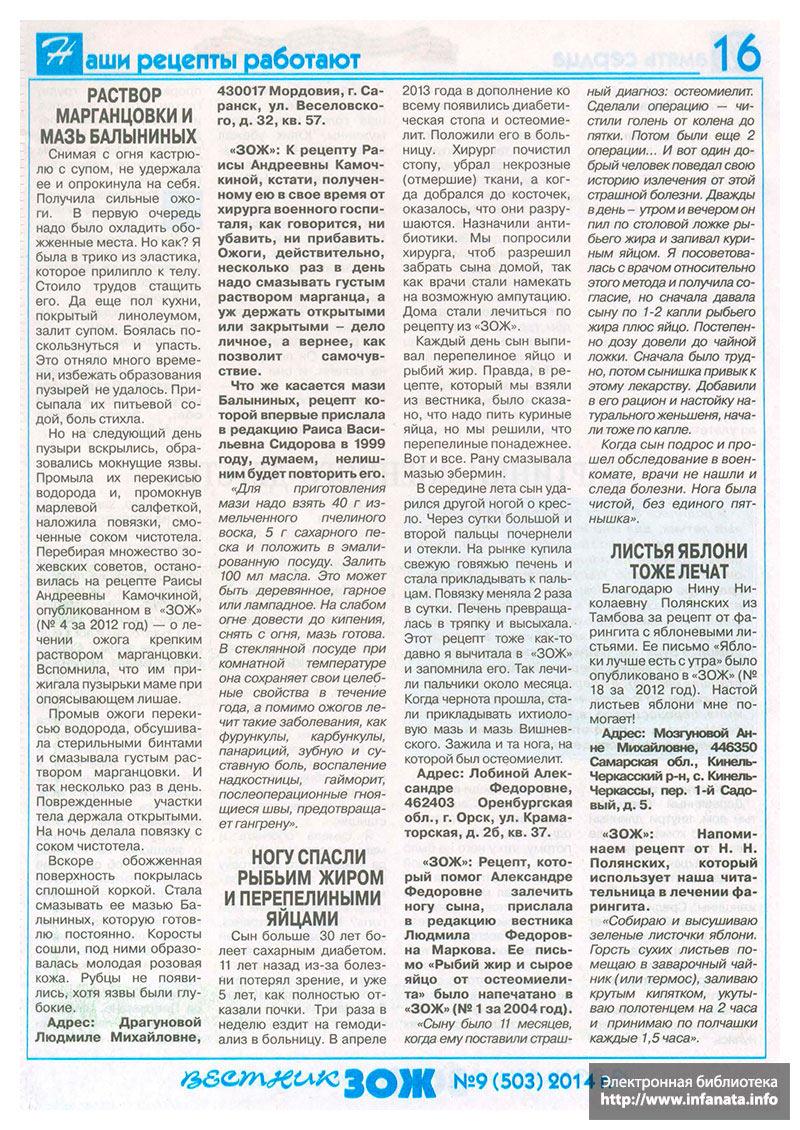 Вестник ЗОЖ №9 (503) 2014 страница 16