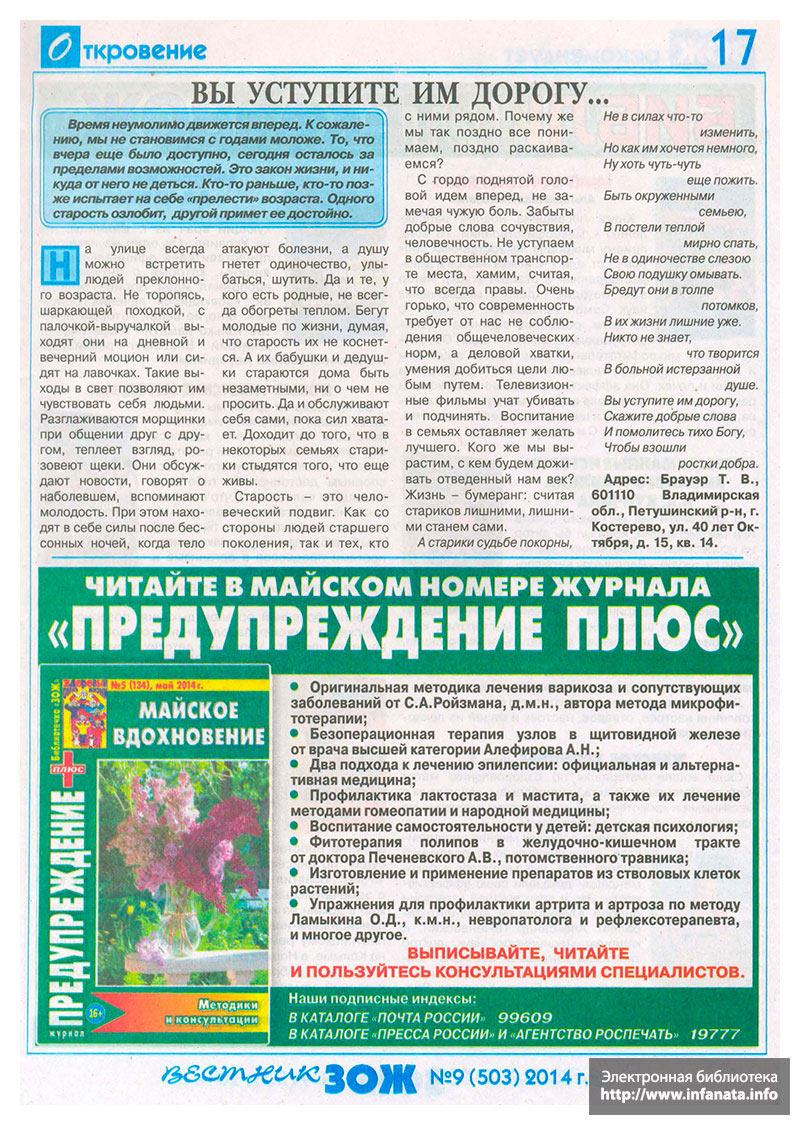 Вестник ЗОЖ №9 (503) 2014 страница 17