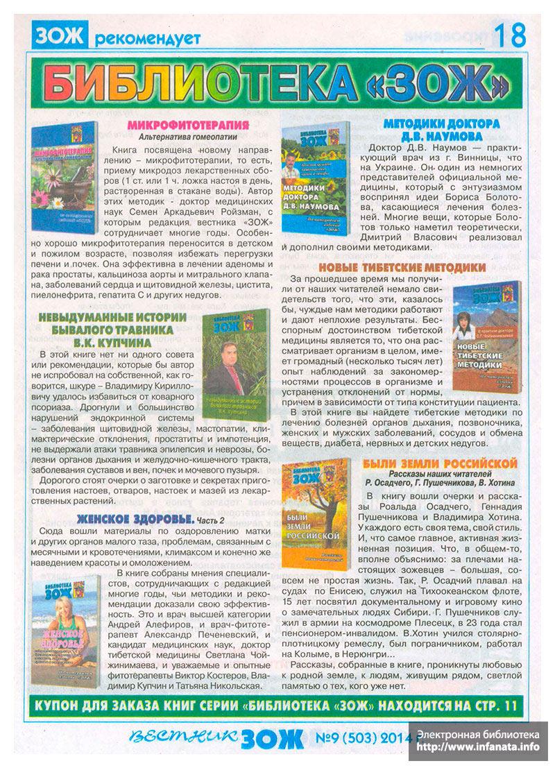 Вестник ЗОЖ №9 (503) 2014 страница 18