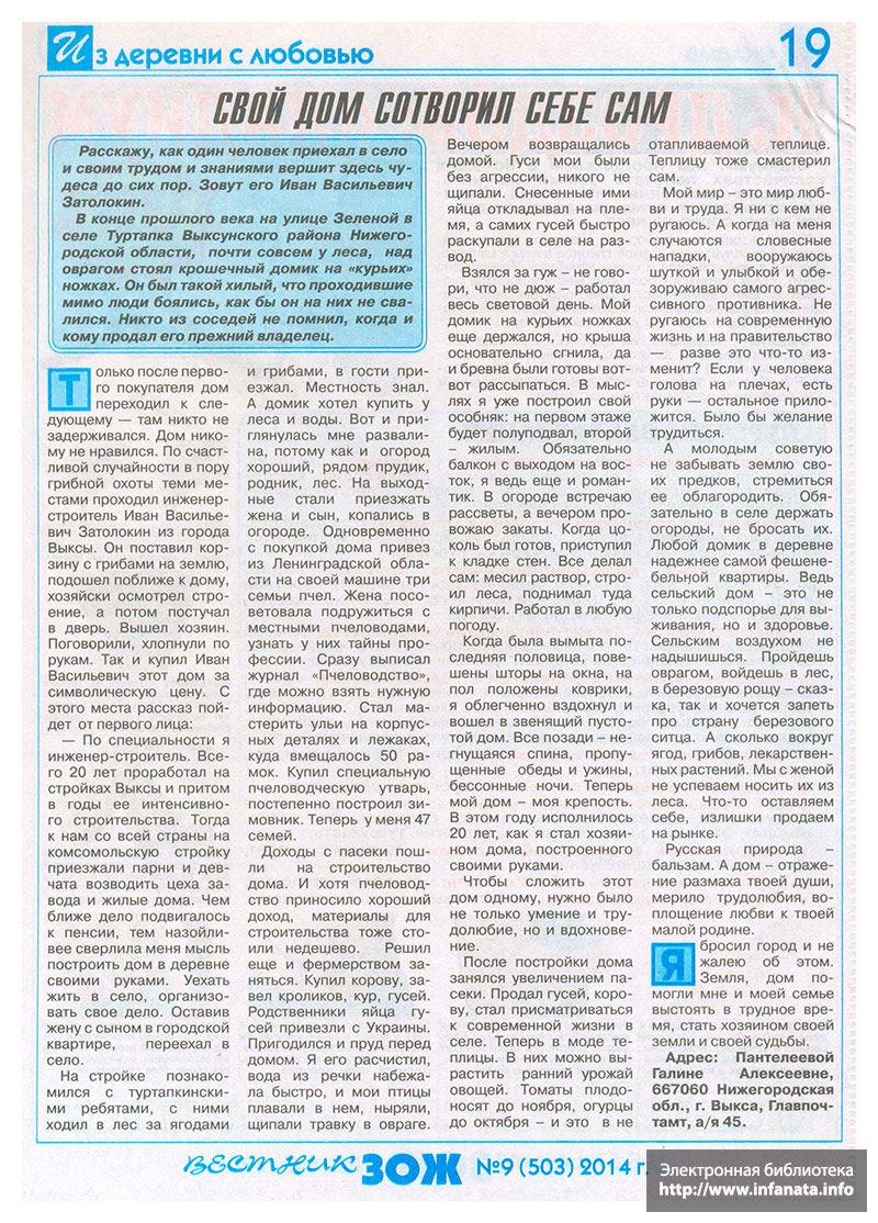 Вестник ЗОЖ №9 (503) 2014 страница 19