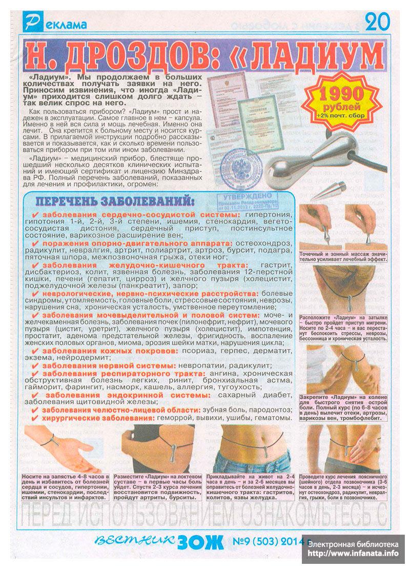 Вестник ЗОЖ №9 (503) 2014 страница 20