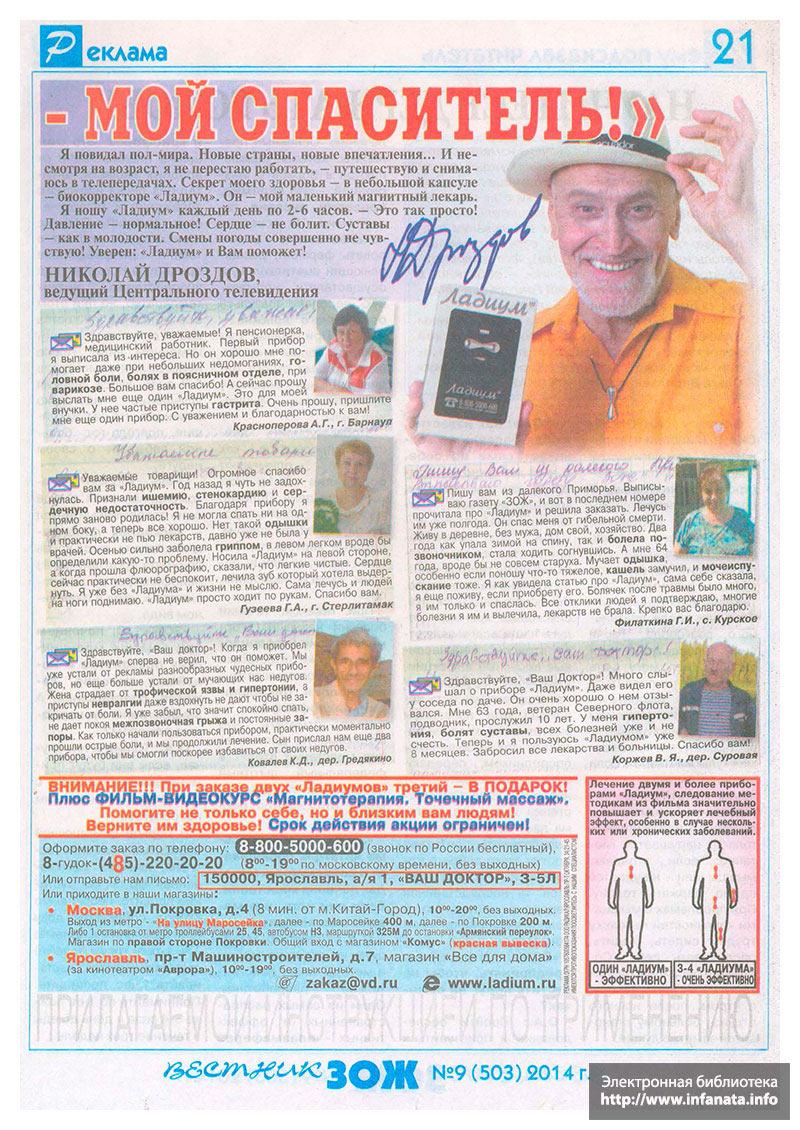 Вестник ЗОЖ №9 (503) 2014 страница 21