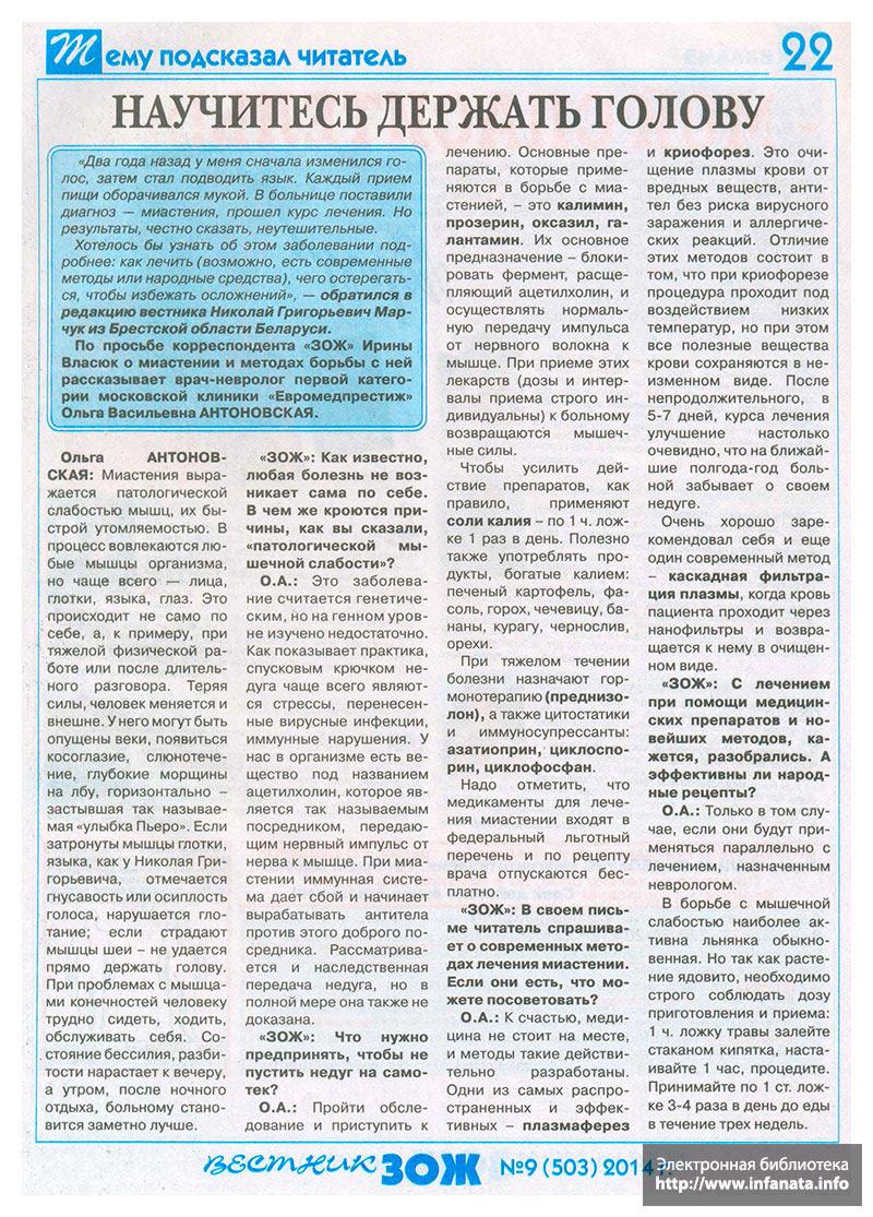 Вестник ЗОЖ №9 (503) 2014 страница 22