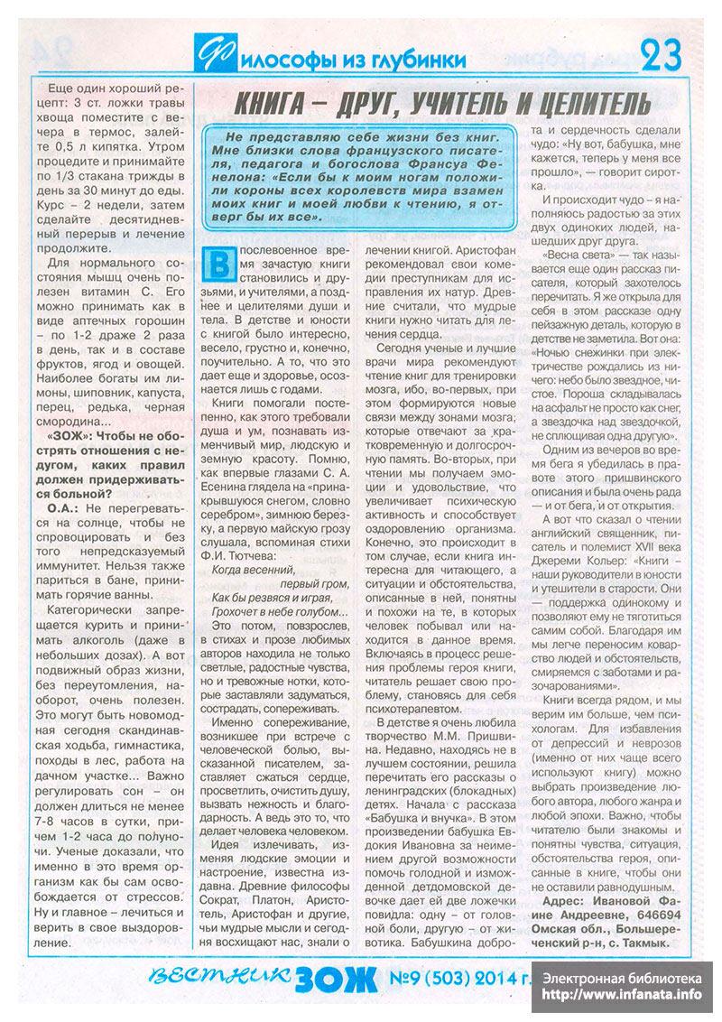 Вестник ЗОЖ №9 (503) 2014 страница 23
