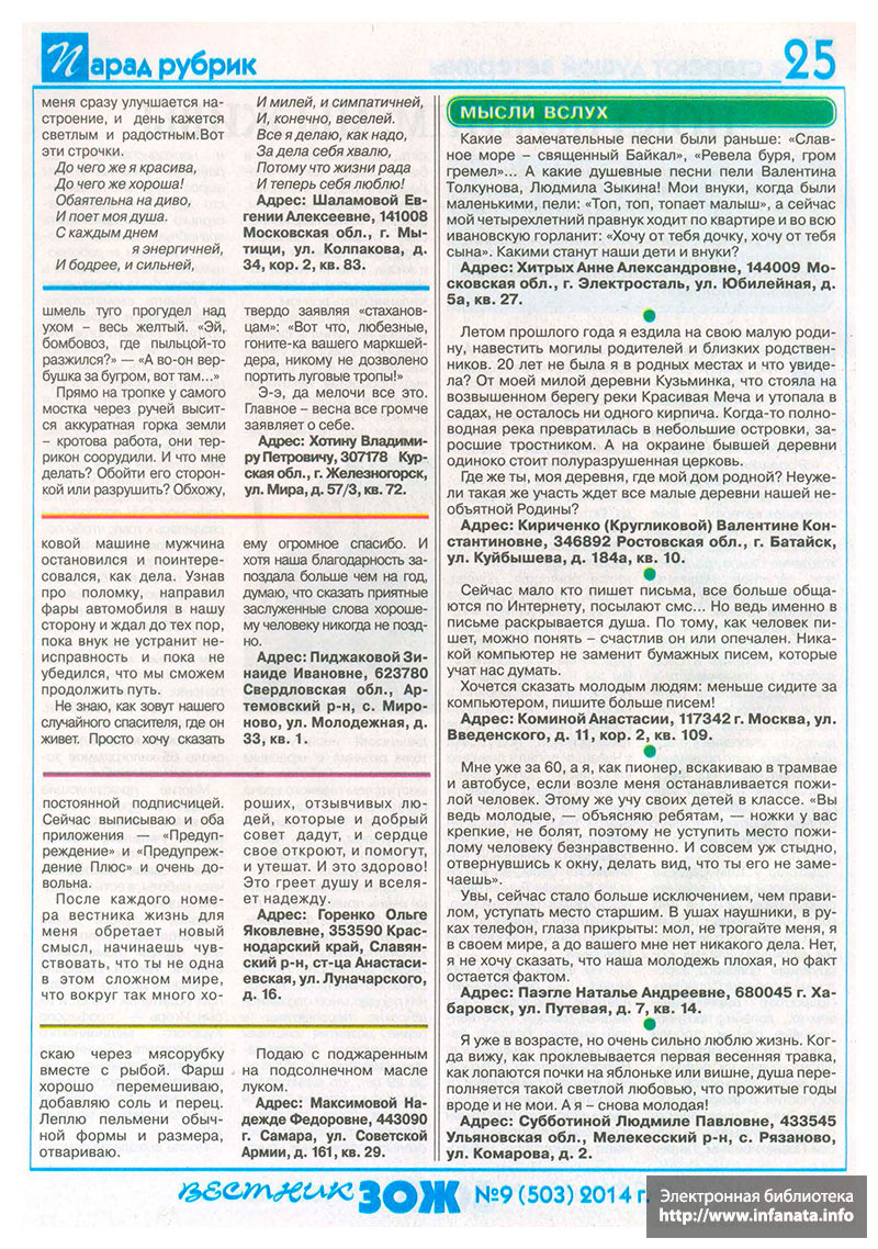 Вестник ЗОЖ №9 (503) 2014 страница 25