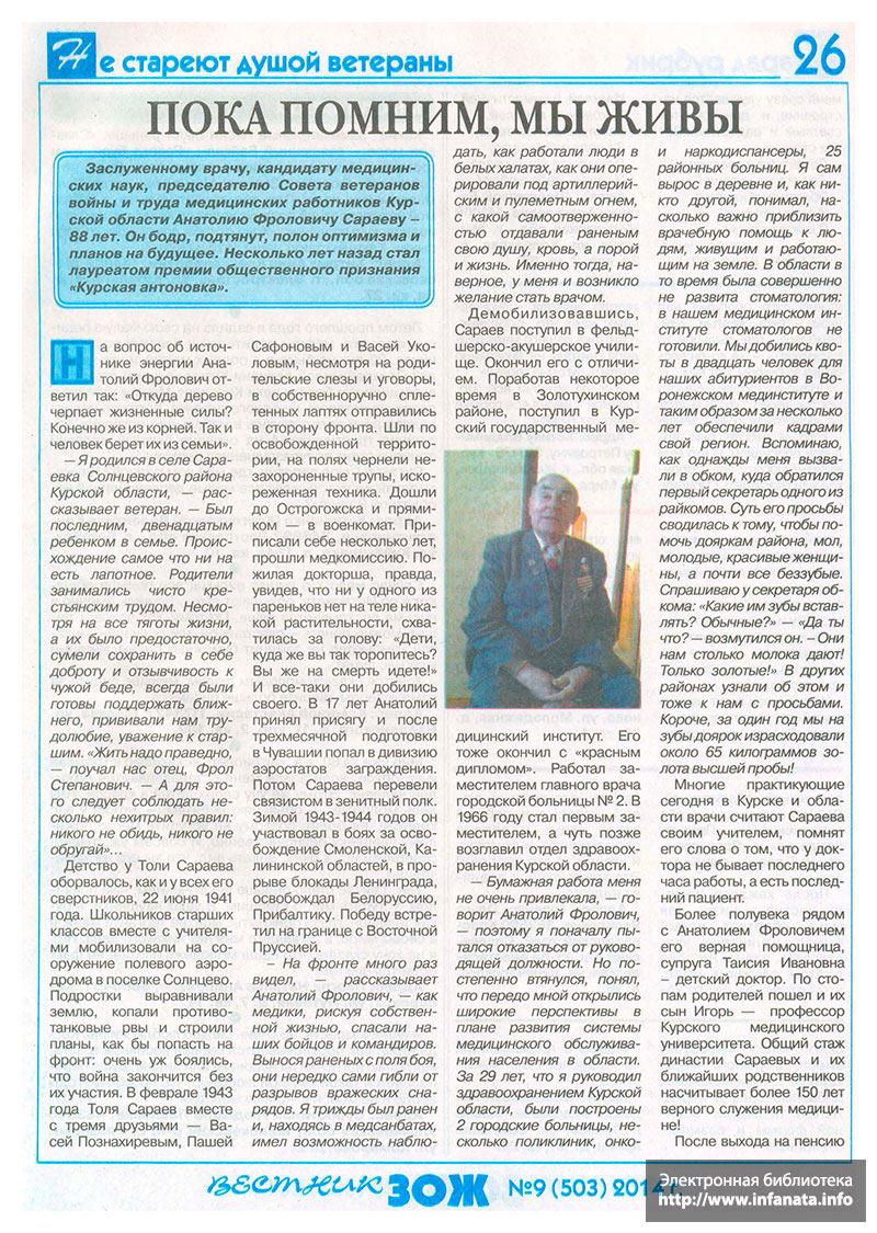 Вестник ЗОЖ №9 (503) 2014 страница 26