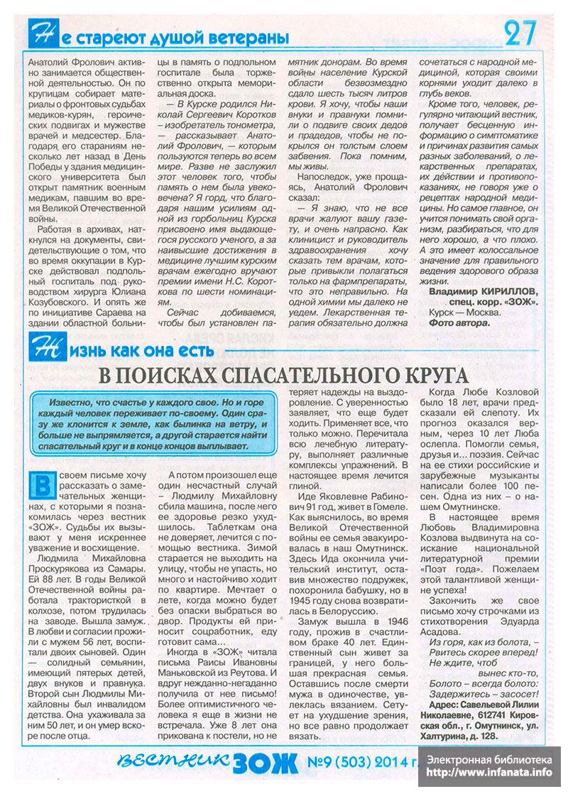 Вестник ЗОЖ №9 (503) 2014 страница 27