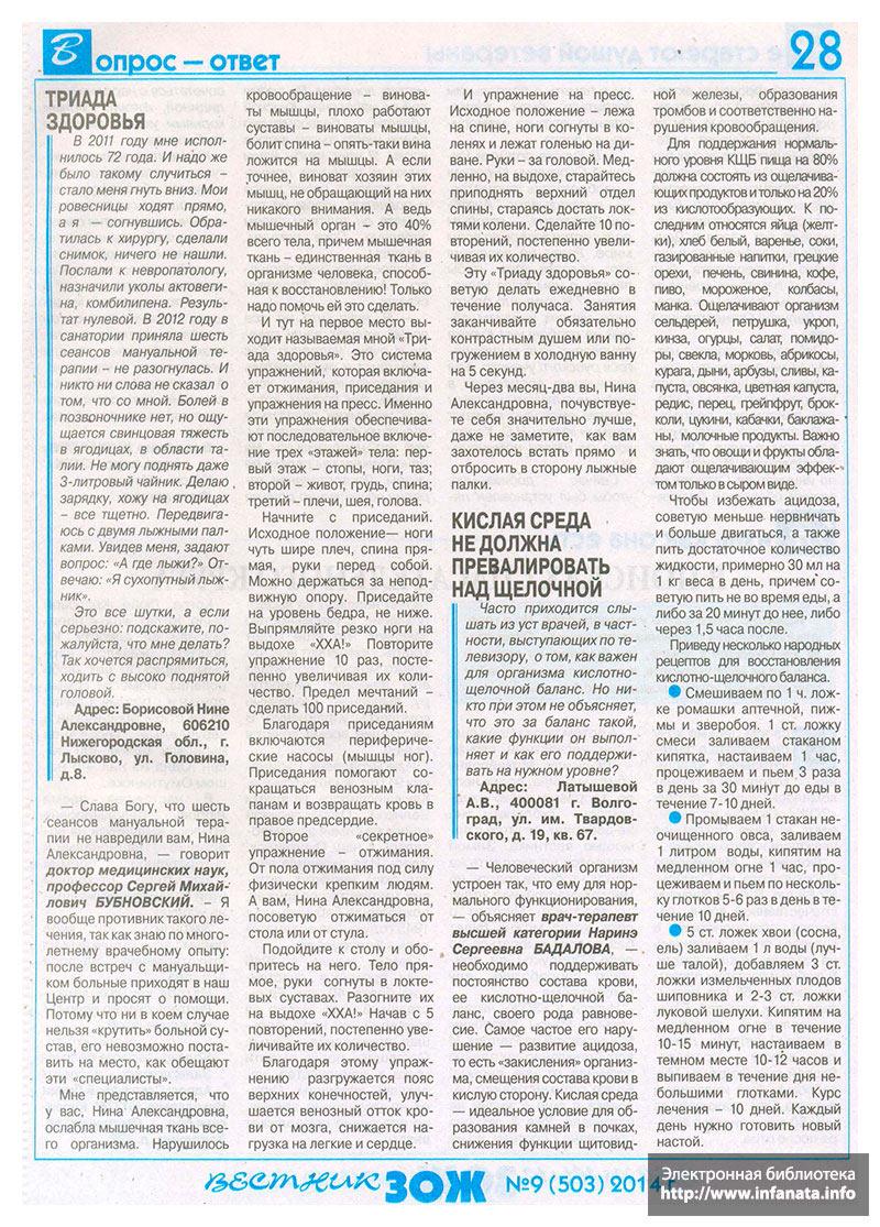 Вестник ЗОЖ №9 (503) 2014 страница 28