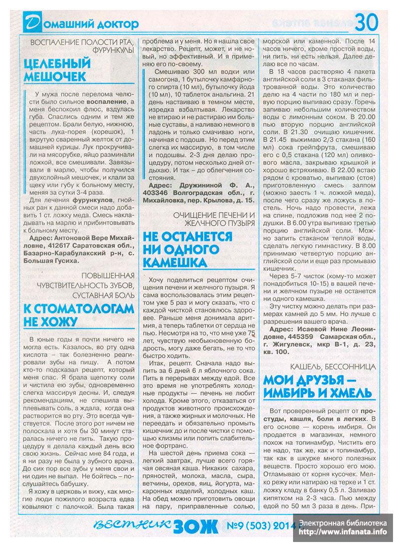 Вестник ЗОЖ №9 (503) 2014 страница 30
