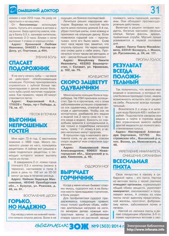 Вестник ЗОЖ №9 (503) 2014 страница 31