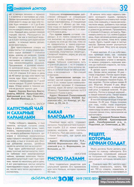 Вестник ЗОЖ №9 (503) 2014 страница 32