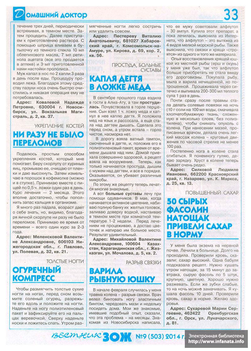 Вестник ЗОЖ №9 (503) 2014 страница 33