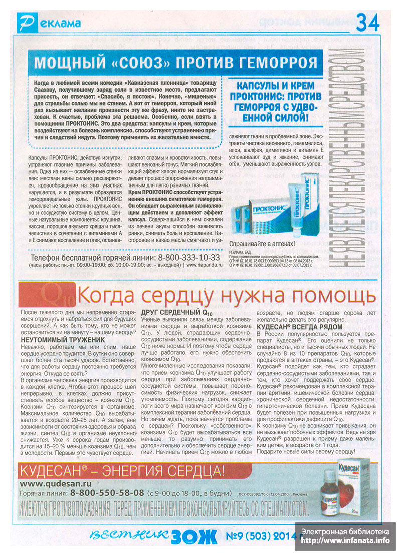 Вестник ЗОЖ №9 (503) 2014 страница 34