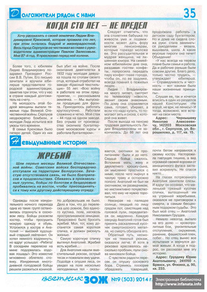 Вестник ЗОЖ №9 (503) 2014 страница 35