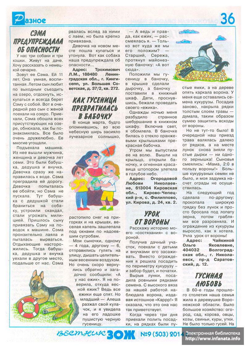 Вестник ЗОЖ №9 (503) 2014 страница 36