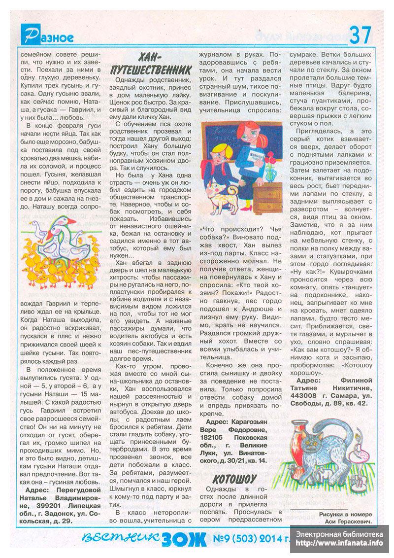 Вестник ЗОЖ №9 (503) 2014 страница 37