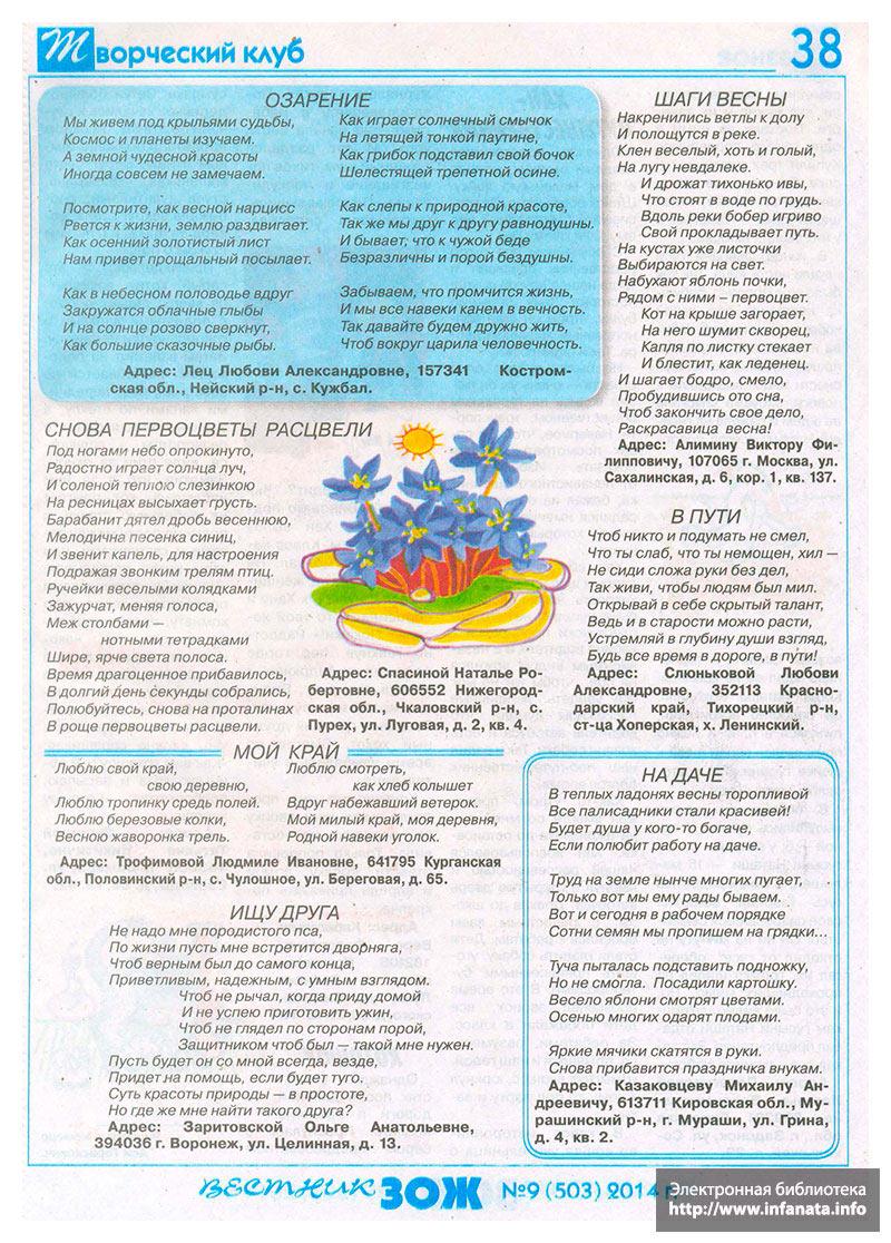 Вестник ЗОЖ №9 (503) 2014 страница 38