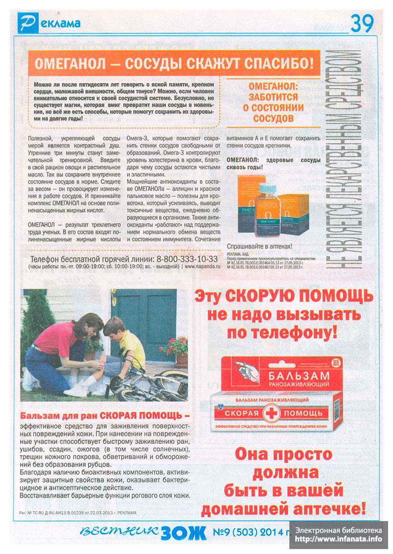 Вестник ЗОЖ №9 (503) 2014 страница 39
