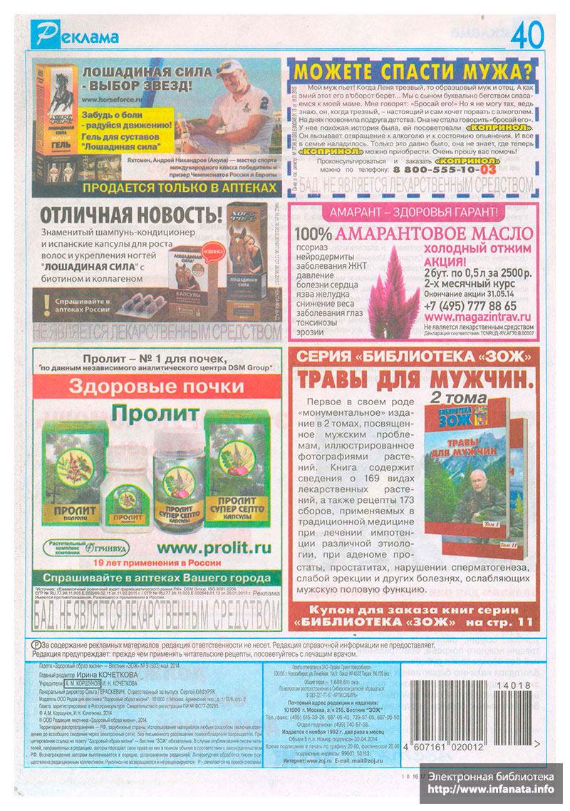 Вестник ЗОЖ №9 (503) 2014 страница 40