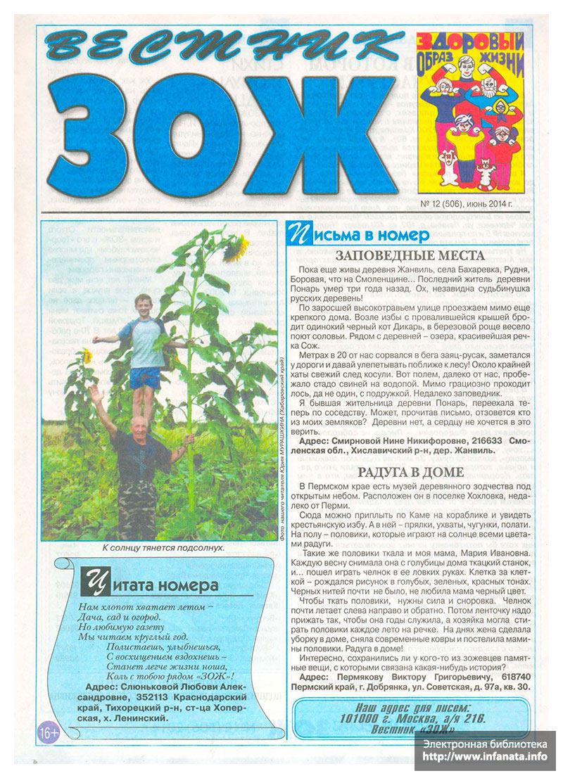 Вестник ЗОЖ №12 (506) 2014 страница 1