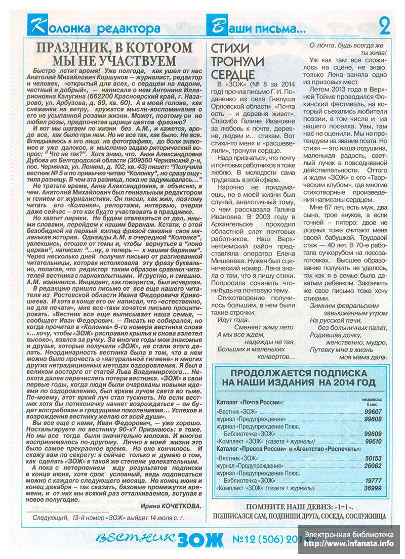 Вестник ЗОЖ №12 (506) 2014 страница 2