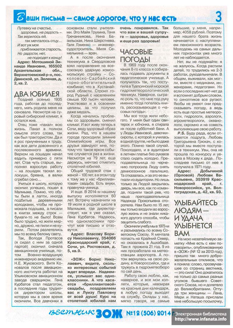 Вестник ЗОЖ №12 (506) 2014 страница 3
