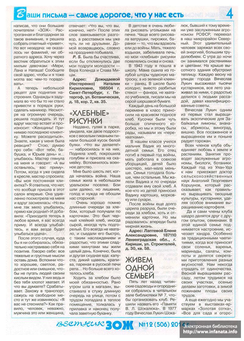 Вестник ЗОЖ №12 (506) 2014 страница 4