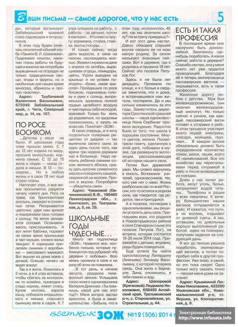 Вестник ЗОЖ №12 (506) 2014 страница 5