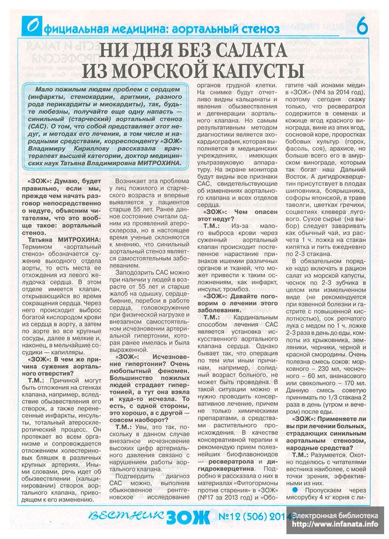 Вестник ЗОЖ №12 (506) 2014 страница 6