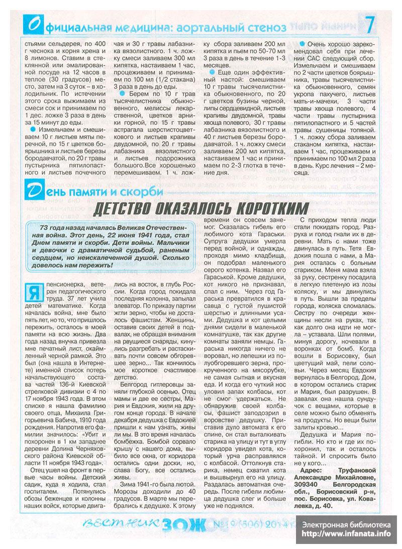 Вестник ЗОЖ №12 (506) 2014 страница 7