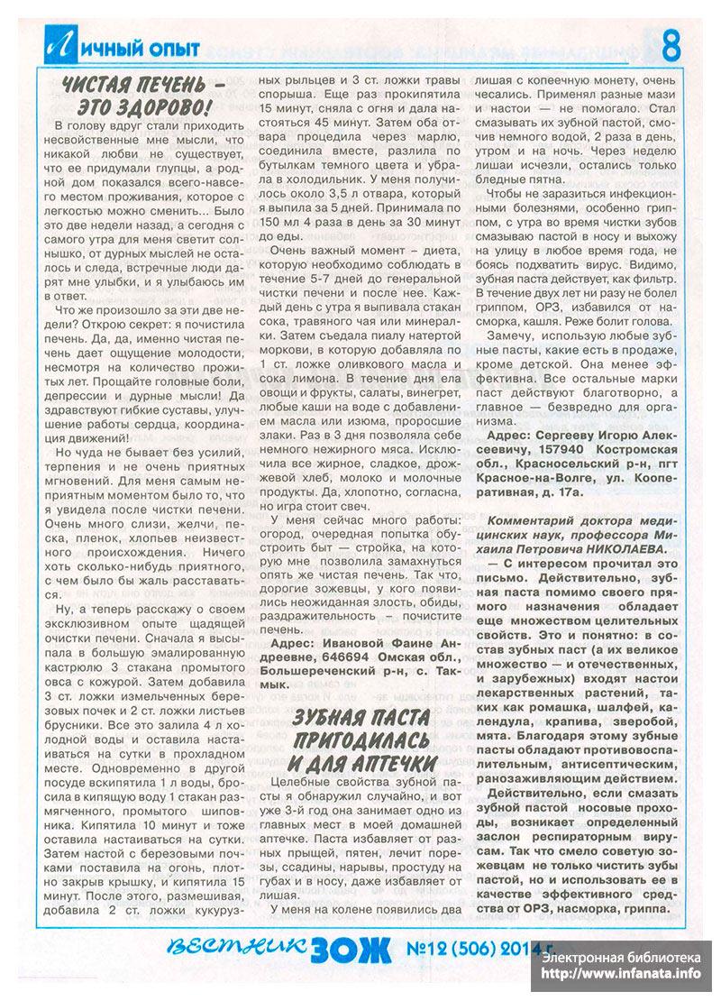 Вестник ЗОЖ №12 (506) 2014 страница 8