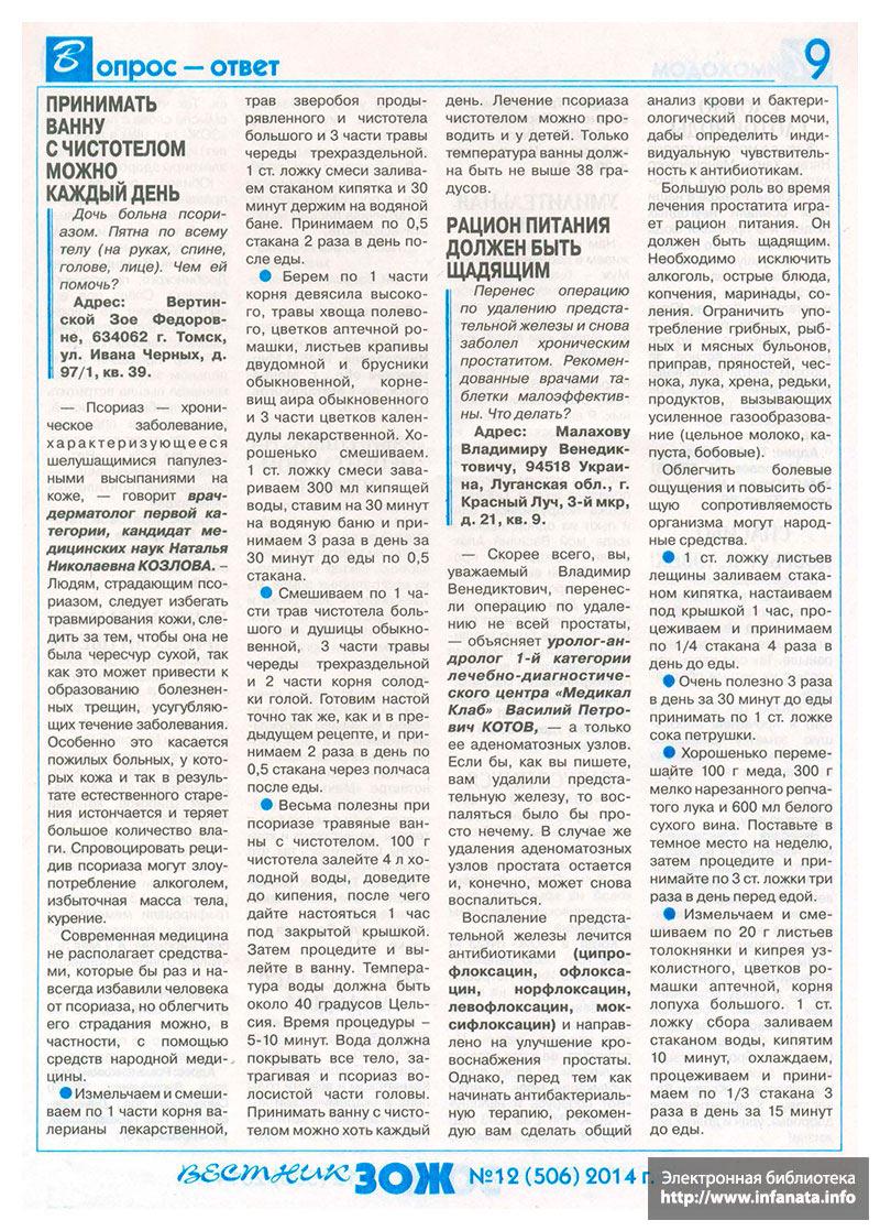 Вестник ЗОЖ №12 (506) 2014 страница 9