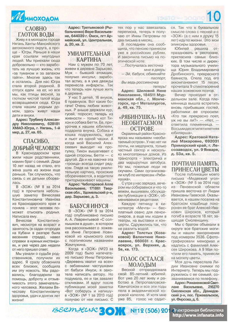 Вестник ЗОЖ №12 (506) 2014 страница 10