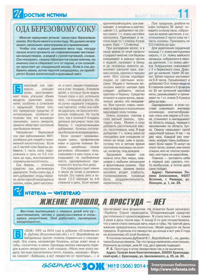 Вестник ЗОЖ №12 (506) 2014 страница 11